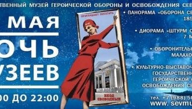 В Севастополе пройдёт тематическая «Ночь музеев»
