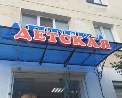 В Севастополе открылась неДОСТУПНАЯ «Детская аптека»?