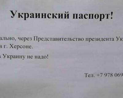 Украинские паспорта – всем желающим севастопольцам и крымчанам?