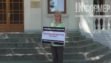 В День защиты детей в Севастополе протестовали против Национальной стратегии в интересах детей