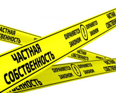 Как в Севастополе могут изъять землю из частной собственности