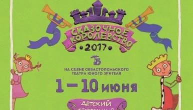 Впервые в Севастополе состоится детский театральный фестиваль