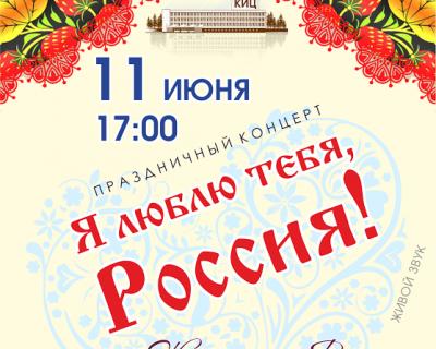 С 11 по 14 июня в Севастополе будут отмечать сразу два праздника (программа мероприятий)