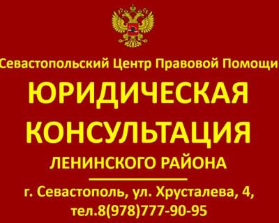 Севастопольцы могут бесплатно получить юридические консультации