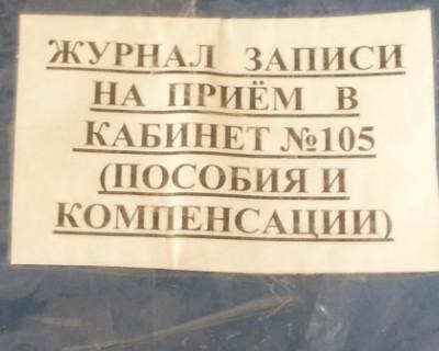 Севастопольские чиновники плевать хотели на ФЗ № 152 ФЗ «О персональных данных»?