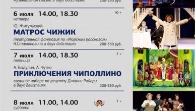 Екатеринбургский ТЮЗ приглашает севастопольцев