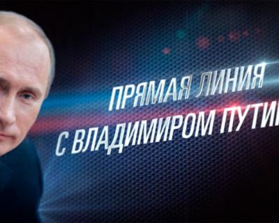 Как севастопольцам задать вопрос президенту России?