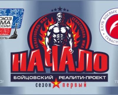 В Севастополе стартовало первое бойцовское реалити-шоу