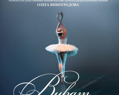 На летние гастроли в Крым приедет легендарный балетмейстер