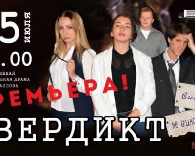 Севастопольцы побывают на суде присяжных над молодой женщиной, обвиняемой в убийстве сестры (анонс)