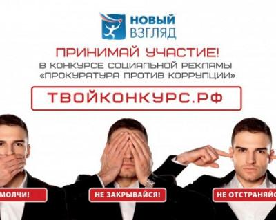 Генпрокуратура РФ стала соорганизатором конкурса «Новый Взгляд. Прокуратура против коррупции»