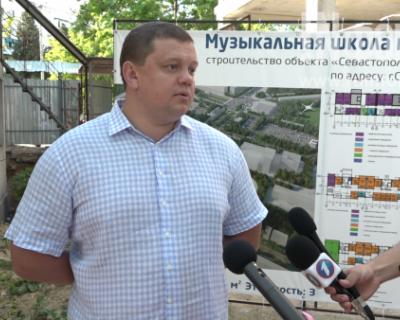 Строительство новой севастопольской музыкальной школы по улице Ген.Коломийца идёт строго по графику