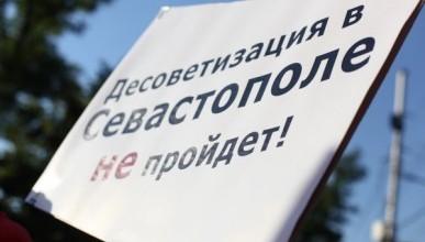 Десоветизация в Севастополе не пройдёт: резолюция митинга в защиту исторического достоинства России