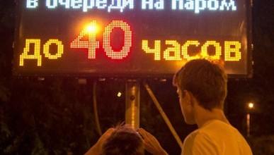 Покидая Крым…