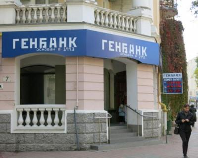 Риски минимальные! «Генбанк» стабилен и будет успешно работать в Крыму