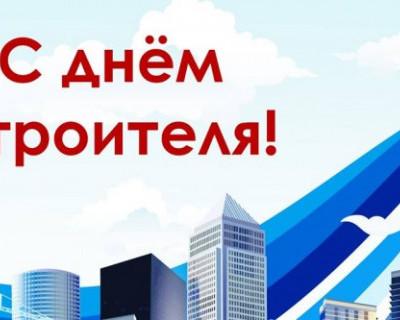 Евгений Кабанов поздравил коллег с Днём строителя!