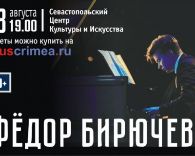 В Севастополь с концертом приедет известный эклектичный музыкант