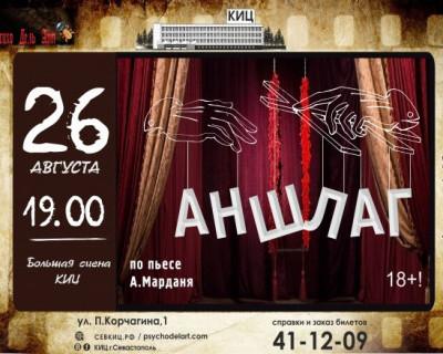 Что-то подсказывает, что в Севастополе случится аншлаг!