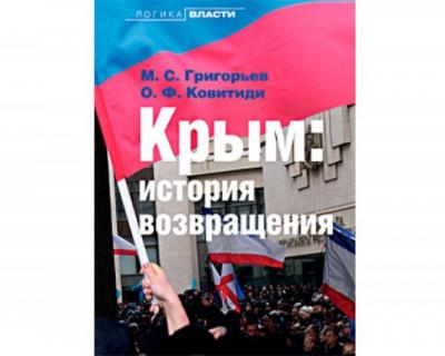 «Крым: история возвращения»