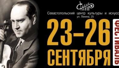 В Севастополе пройдёт первый фестиваль камерной музыки