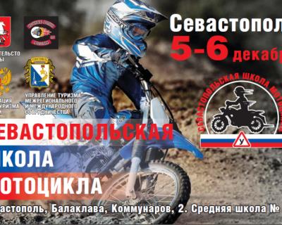 Детско-юношеская мотоциклетная школа в Севастополе: Программа первых занятий
