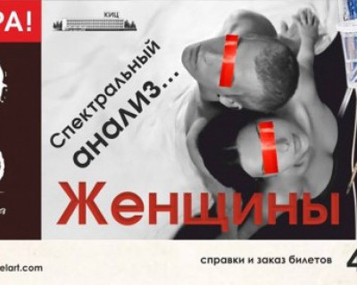 В Севастополе покажут печальную историю одной страсти