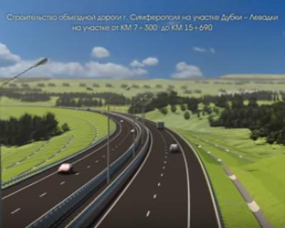 Шедеврально: проектировщик презентовал визуализацию симферопольской объездной дороги