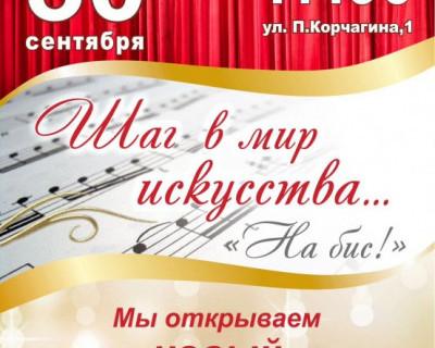 В Севастополе предлагают сделать шаг в мир искусства