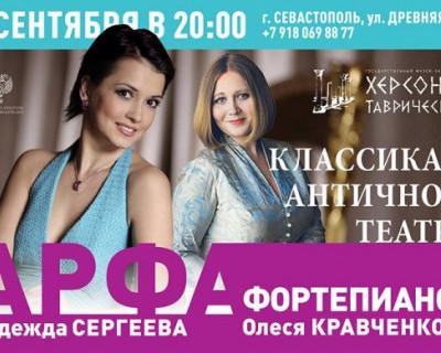 Где в Севастополе можно будет услышать звуки арфы?