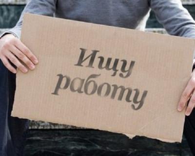 Пособие по безработице в Крыму и Севастополе уменьшат на 40%