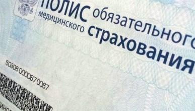VIP-страховки для VIP-чиновников: сотрудникам Минздрава не нравится медицина в России