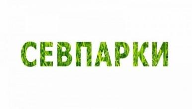 Сенсация! «Севпарки» присвоили строительство 35-береговой батареи в Севастополе?