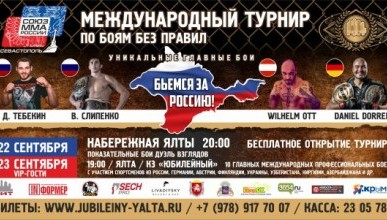 В Ялте севастопольские бойцы будут сражаться за Россию и родной город!