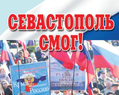 Новый бестселлер Ивана Ермакова во всех магазинах Севастополя