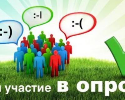 Севастопольцам предлагают принять участие в анонимном опросе