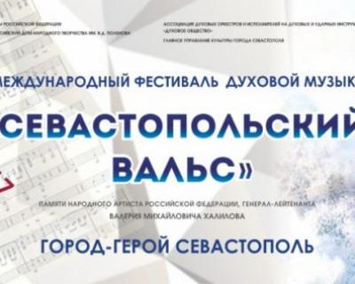 В Севастополе пройдёт международный фестиваль духовой музыки