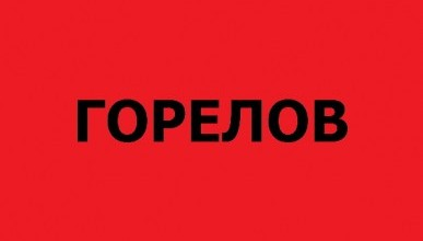 Избиратели о работе депутатов-мажоритарщиков Севастополя за три года каденции: ВЯЧЕСЛАВ ГОРЕЛОВ