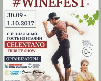 Что ждёт севастопольцев и гостей на ярком винном фестивале «Золотой Балки»? (программа мероприятий)
