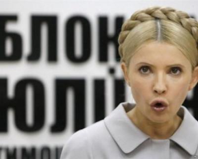 «Чёрный список» Тимошенко