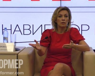 Российский дипломат Мария Захарова о погружении людей на Украине в иную реальность