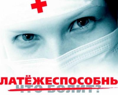 Российская медицина больше не будет бесплатной?