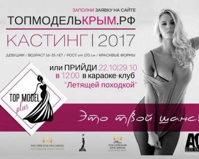 В Севастополе ищут красивые лица для обложек журналов и рекламы мировых брендов