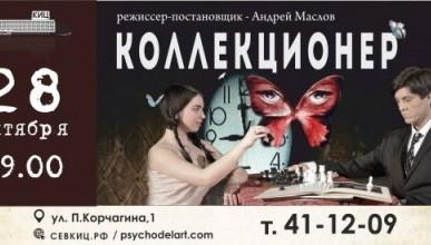 Севастопольцам предлагают посмотреть любовную драму Фаулза