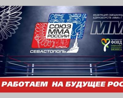 В Севастополе пройдёт первенство России по ММА