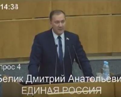 Депутаты Госдумы РФ одобрили предложение Дмитрия Белика и поздравили Украину