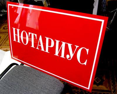 В Севастополе, вместо 72 нотариусов регистрацией сделок с недвижимостью занимаются всего четыре регистратора