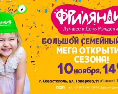 В Севастополе открывается Центр семейного досуга «ФРИЛЯНДИЯ»
