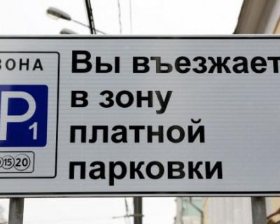 В Балаклаве будут места, где приткнуть свои машины