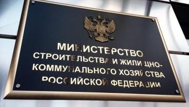 Над каким план-графиком работает Минстрой РФ?