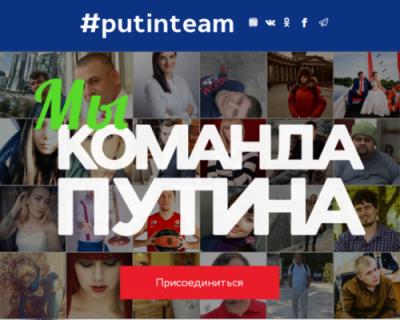 Стало известно, когда будет открыта полная версия сайта Putin Team: а ты в команде Путина?